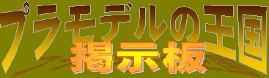 プラモデルの王国掲示板